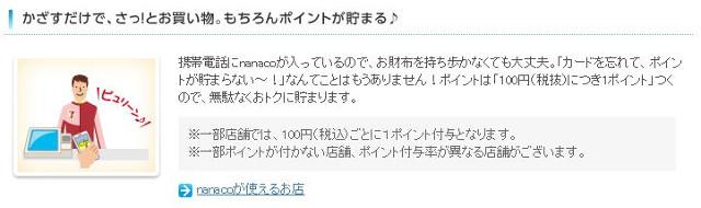 nanaco_004-1