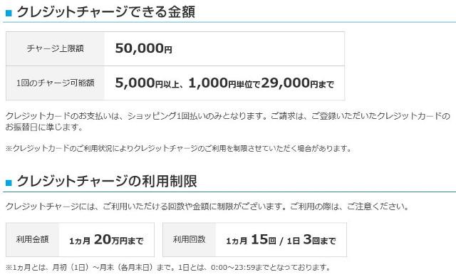 nanaco_005-1
