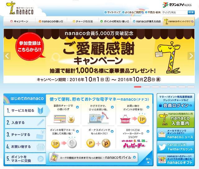 nanaco_006-1