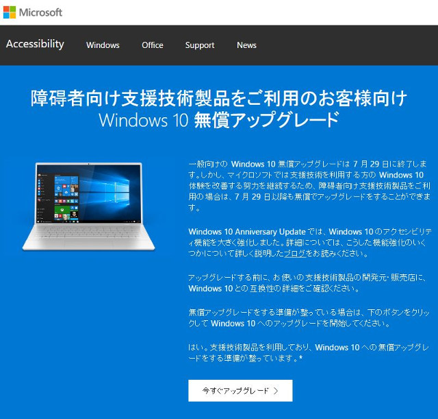 windows10upgrade_002