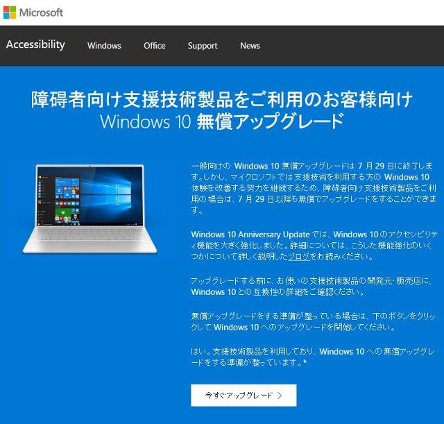 windows10upgrade_002