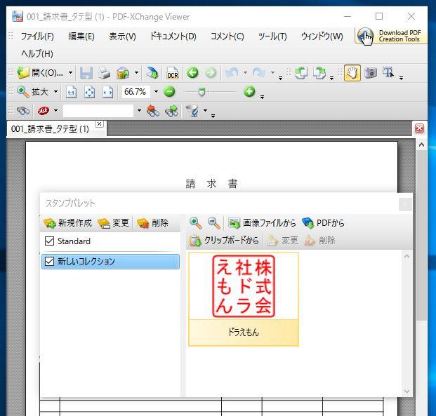 pdf 表示 ソフト 変更